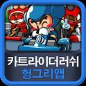 카트라이더러쉬+ 공식공략집 헝그리앱 icon