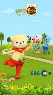 EBS ▶ 춤추는 곰 콩야