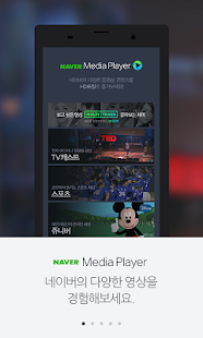 Naver Media Player - screenshot thumbnail