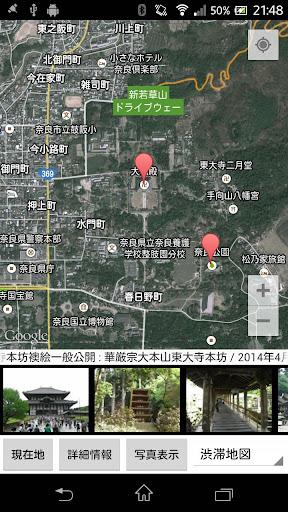 奈良観光ガイド ローカル