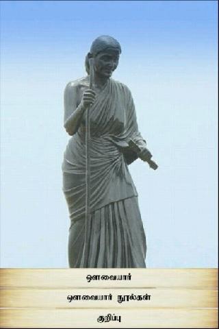 Avvai Noolgal (Tamil)- screenshot