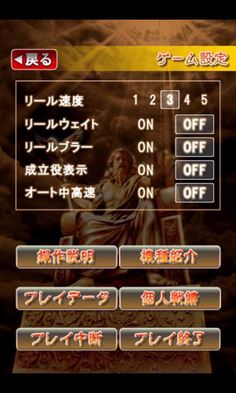 ミリオンゴッド-神々の系譜-- screenshot