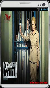 مسلسل سجن النساء