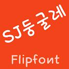 SJDungule  Korean Flipfont icon