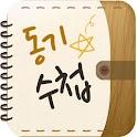동기수첩 – 보고싶은 학교 친구들.. logo