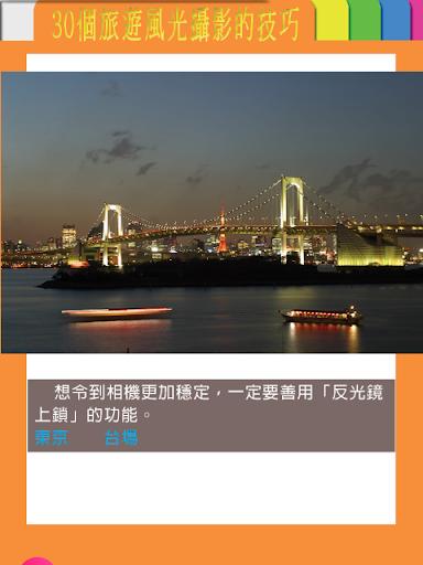 玩攝影App|30个拍好旅游风景照的技巧(简体版) 免費版免費|APP試玩