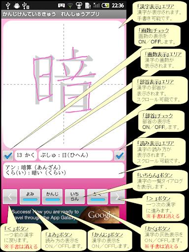 【無料】かんじけんてい8きゅう れんしゅうアプリ 女子用