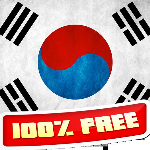 學習韓國語 教育 App LOGO-硬是要APP