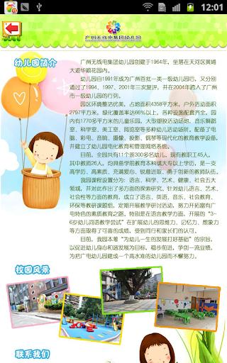 广电幼儿园
