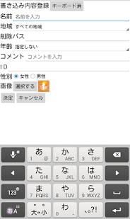 掲示板自動書き込みアプリ