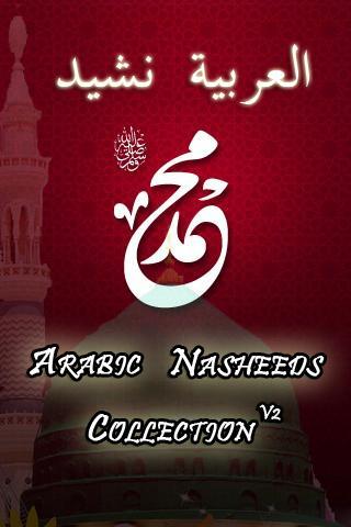 Arabic Nasheeds Collection v2