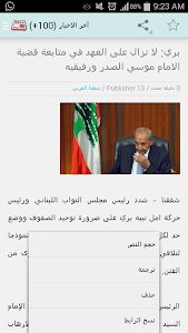 اخباري screenshot 9