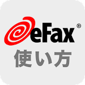 eFaxの使い方―外出先で印刷方法など、eFaxアプリガイド
