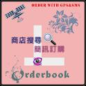 訂購簡訊通(Orderbook) logo