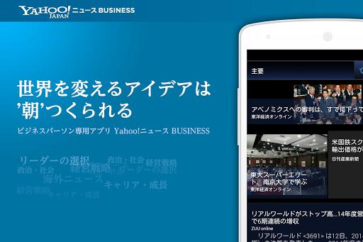 Yahoo ニュース BUSINESS ~経済・ビジネス