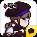 판타지러너즈 for Kakao icon