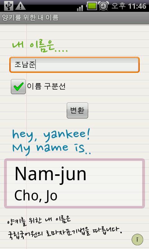 한글 이름 영어 변환- screenshot