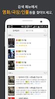 Screenshot of 버즈니영화가이드 - 영화 상영 시간표, 영화 DB,리뷰
