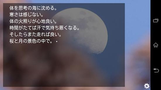 月恋慕 -ビジュアルノベル-