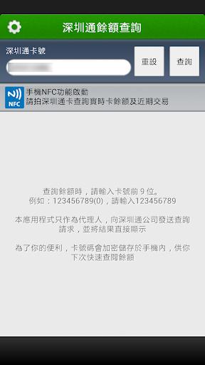 深圳通餘額查詢 NFC