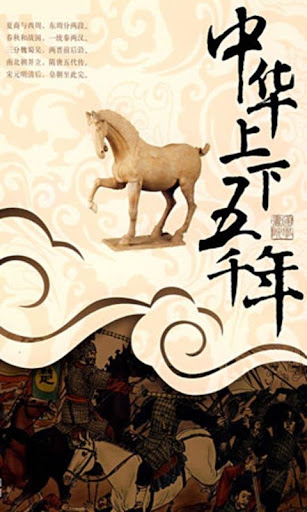 中華上下五千年 簡繁版