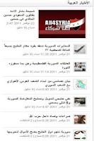 Screenshot of كلنا شركاء Syria news