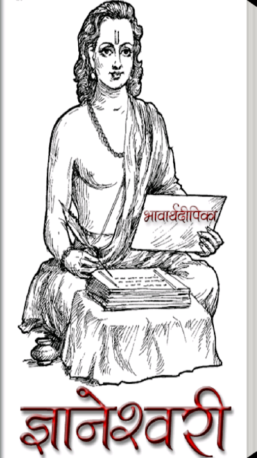 dnyaneshwari in marathi android apps on google play black history clipart pictures black history clipart free
