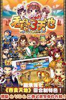 Screenshot of 吞食天地3Mobile
