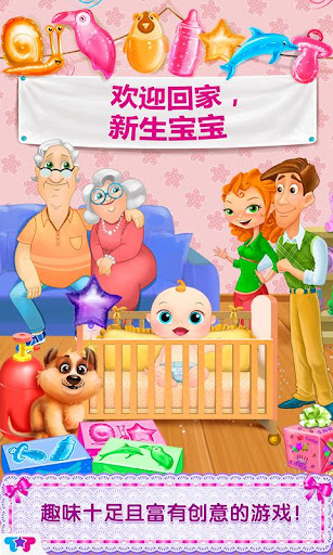 玩角色扮演App|我的新生宝宝-母婴护理免費|APP試玩