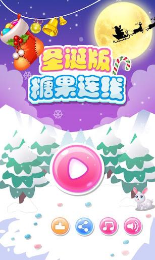 糖果連線聖誕版