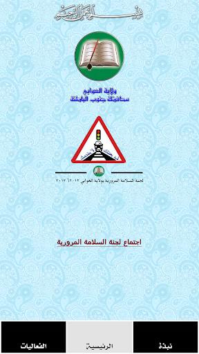 لجنة السلامة المرورية بالعوابي