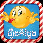 Khmer Funniest Jokes
