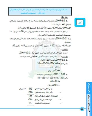 المحاسبة المالية  الجزء الأول - screenshot