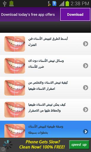 اسهل طرق تبيض الاسنان2015