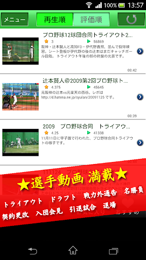 【免費運動App】プロ野球人事-APP點子