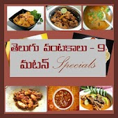 Mutton Curry Varieties
