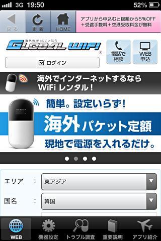 グローバルWiFi【海外旅行・出張のパケット通信に】