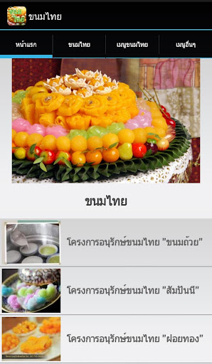 ขนมไทย