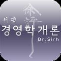 서평徐評-서진영-경영학개론 icon