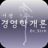 서평徐評-서진영-경영학개론
