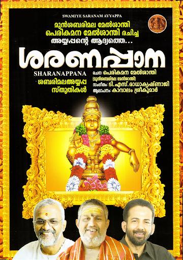 Sharanappaana