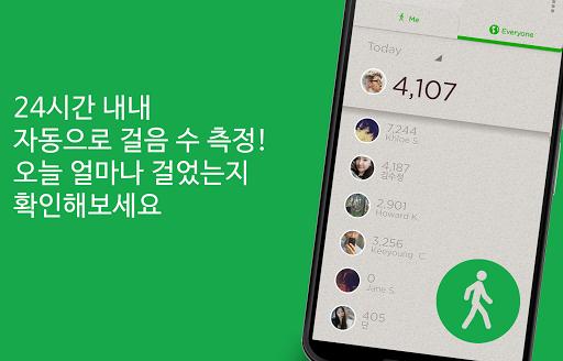 눔 워크(Noom Walk): 소셜 만보기 / 만보계 screenshot
