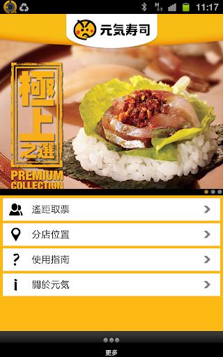元気寿司遙距取票
