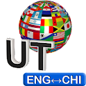 English - Chinese Translator icon