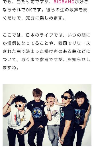 【免費新聞App】韓流&K-POP最新ライブ情報★東方神起、BIGBANGほか-APP點子