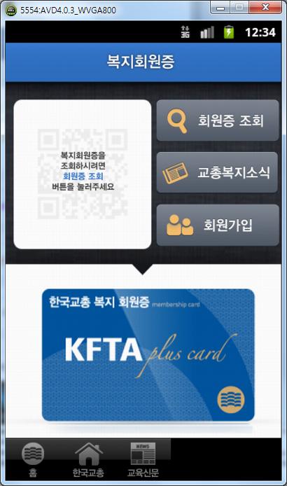 한국교총 - screenshot