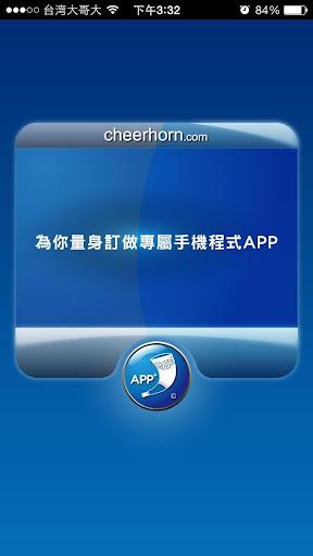 奇泓App行銷