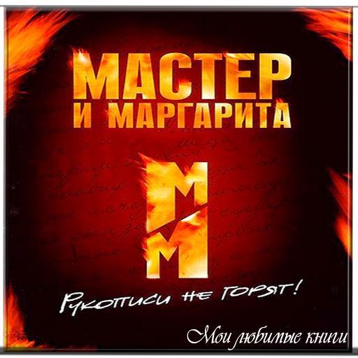 Мастер и Маргарита М. Булгаков LOGO-APP點子