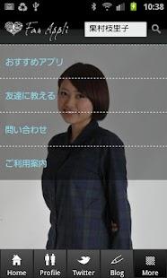 栗村枝里子公式ファンアプリ - screenshot thumbnail
