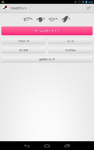 免費休閒App|ツルカウント|阿達玩APP
